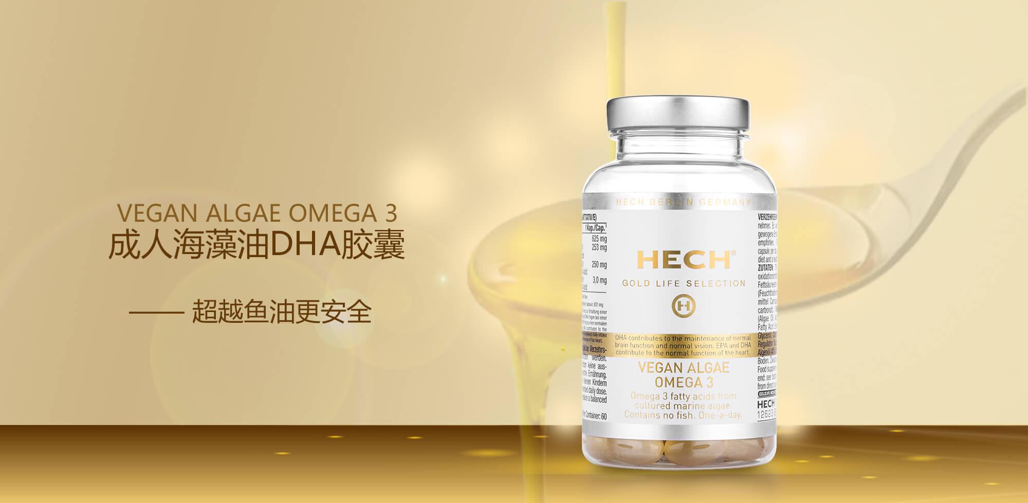 海藻油DHA胶囊海报