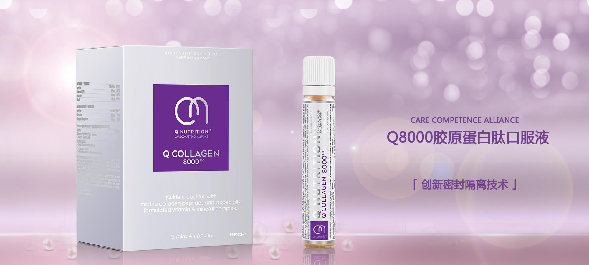 q8000活性胶原蛋白肽口服液 海报